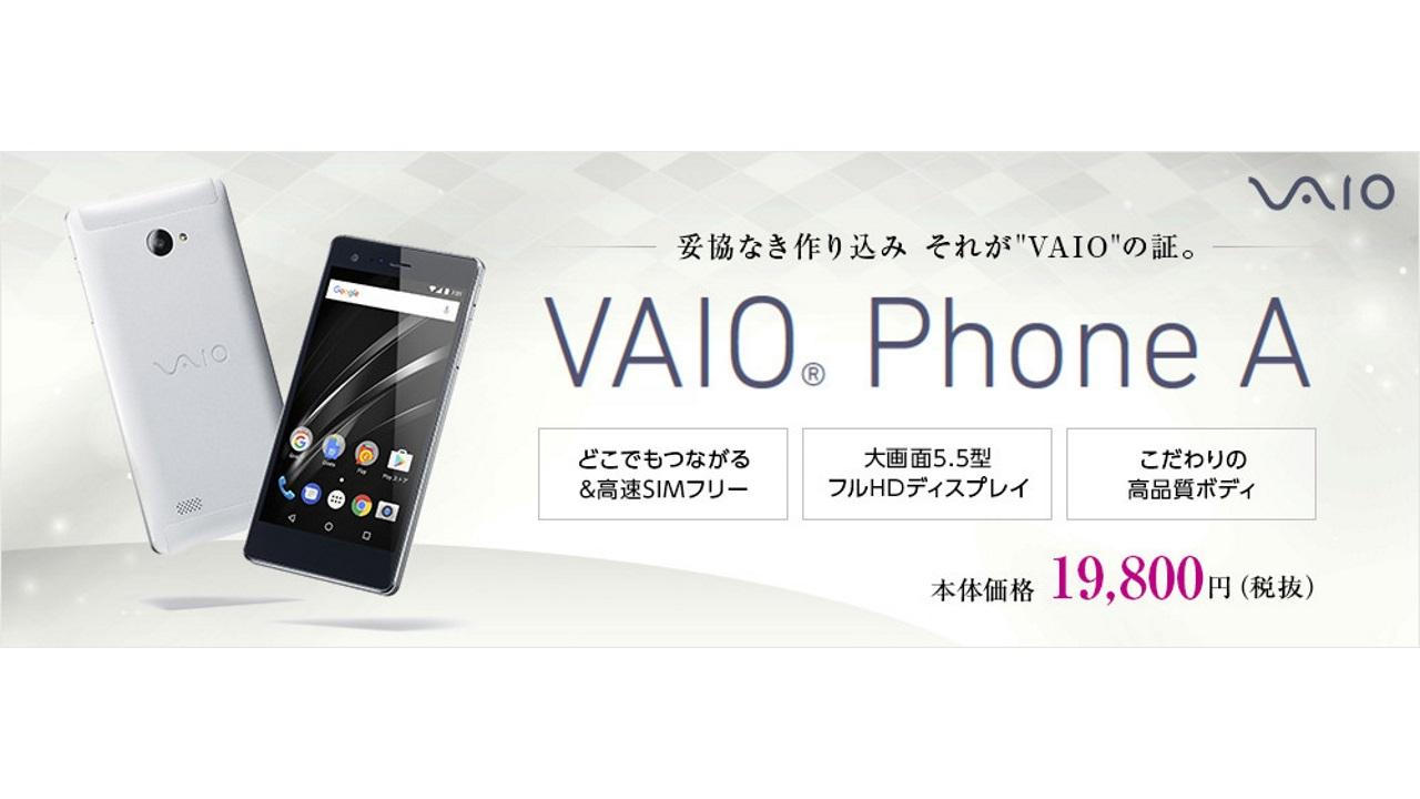 イオンモバイル、「VAIO Phone A」「arrows M02/M03」「AQUOS ケータイ SH-N01」を値下げ