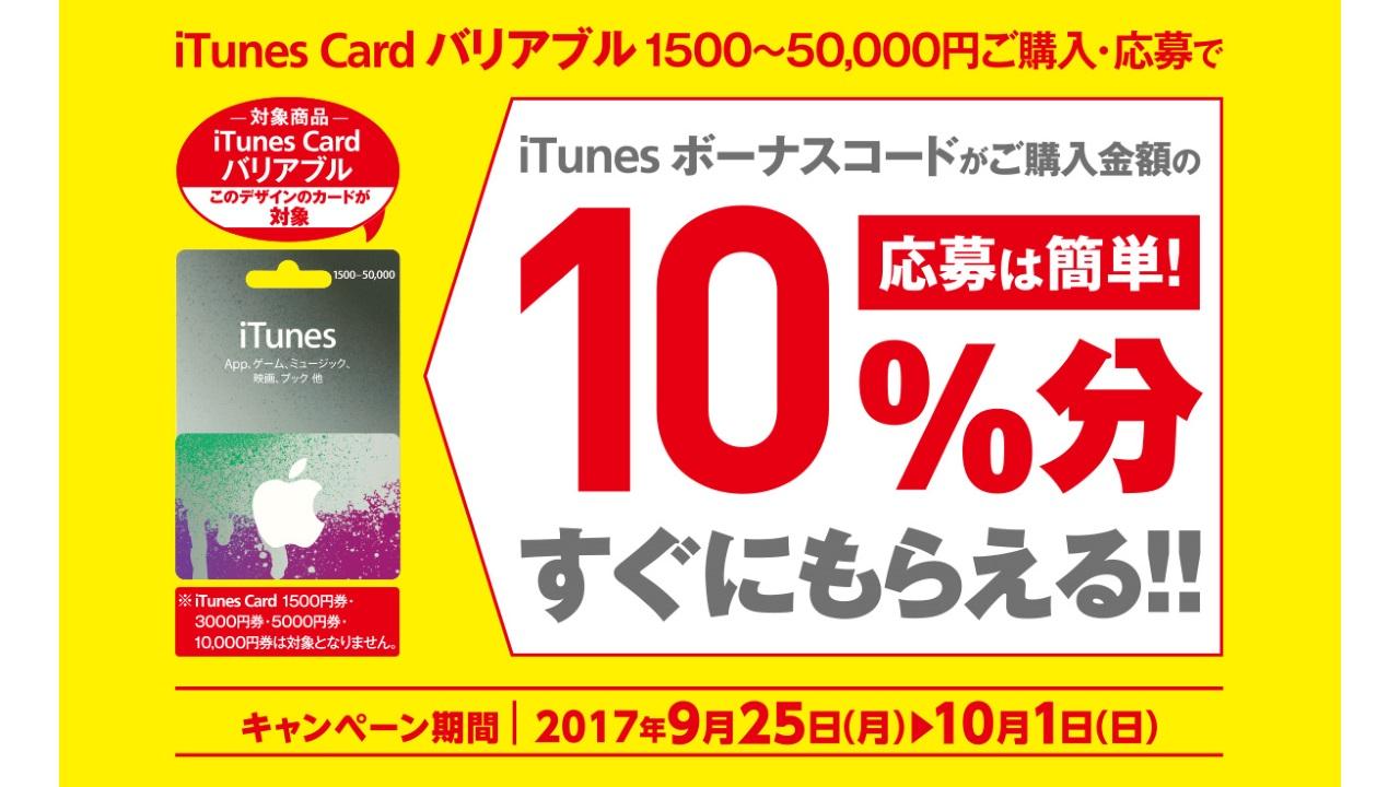ファミリーマート、「iTunes Card」10%増量キャンーペーンを開催