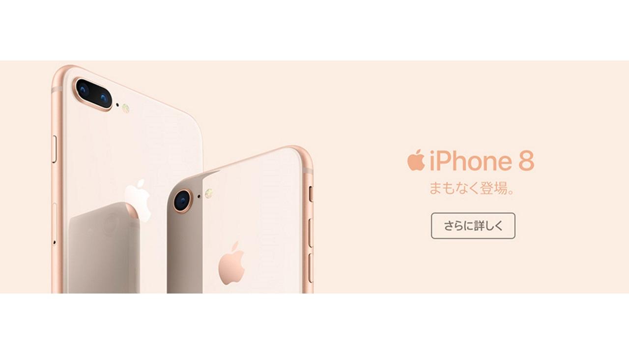 NTTドコモ、「iPhone 8」「iPhone 8 Plus」の販売価格を発表
