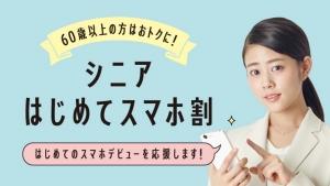 NTTドコモ、「シニアはじめてスマホ割」申込期間を2018年2月28日まで延長