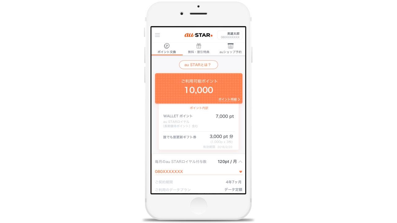 KDDI、Android版「au STAR」アプリをau Marketで配信開始