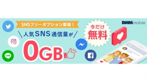 DMM mobileが「10分かけ放題」の提供を開始、「SNSフリー」も提供中