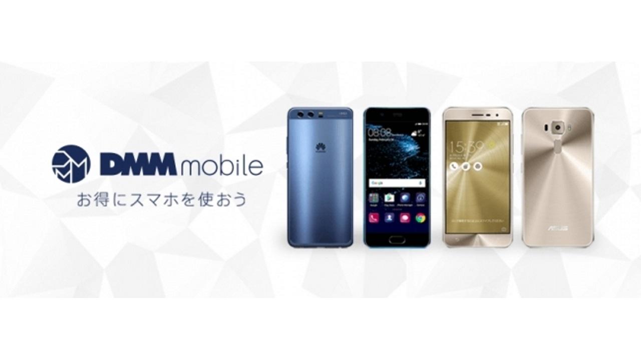 DMM mobile、申し込み年齢制限を18歳以上に変更