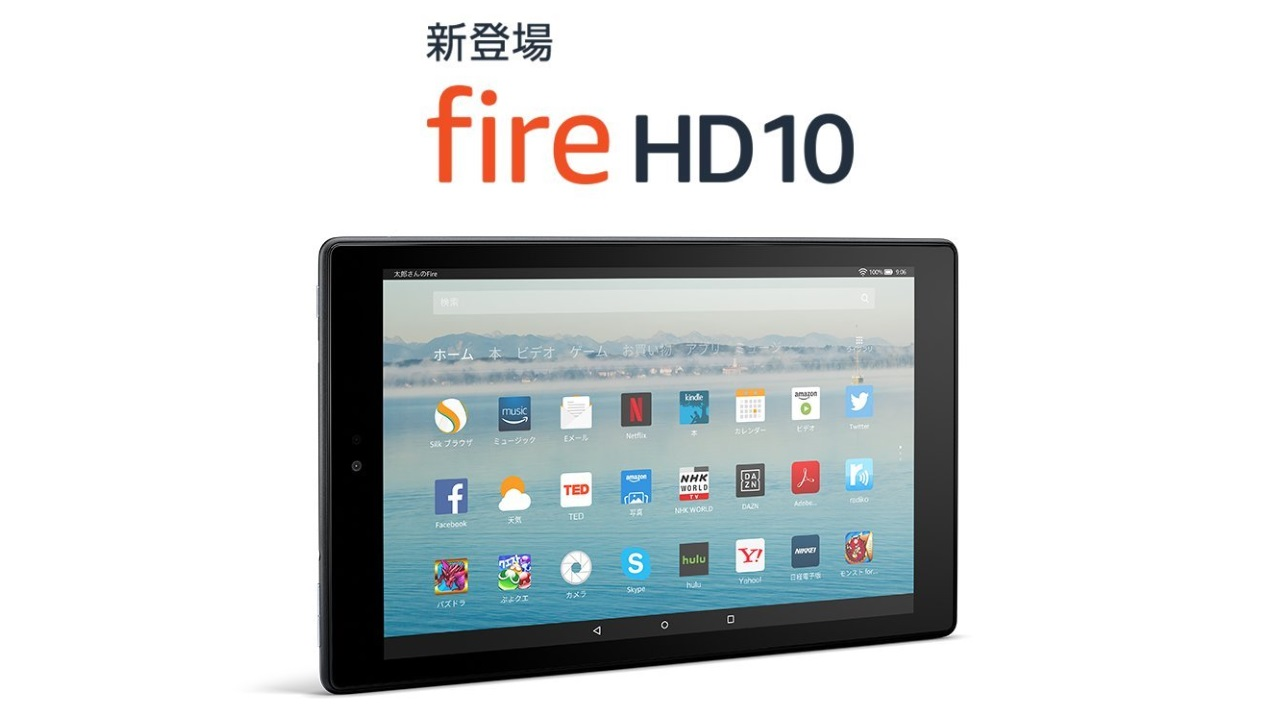 Amazon、Fireタブレットの新型「Fire HD 10」を発売