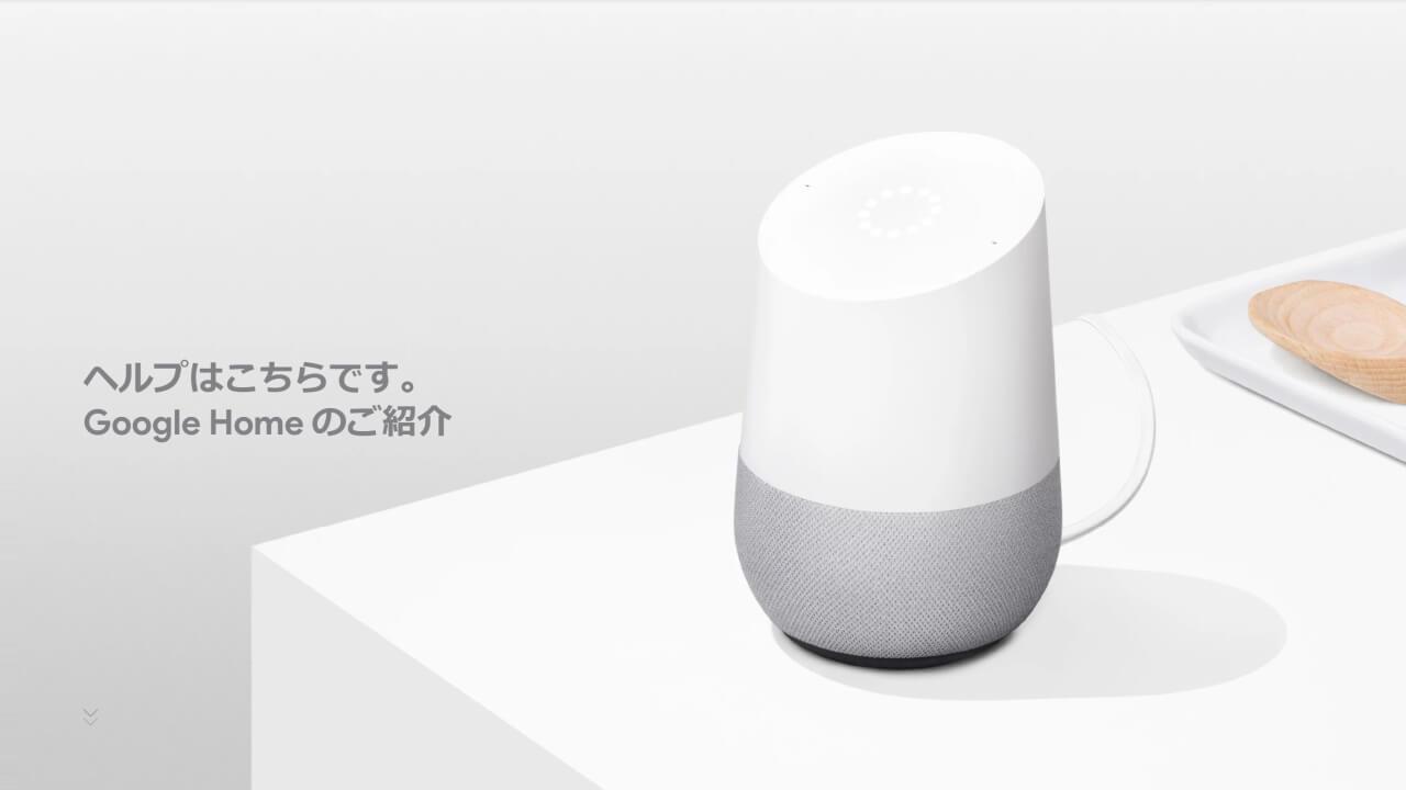 Google、「Google Home/Home Mini」の10月第2週に国内発売【更新】