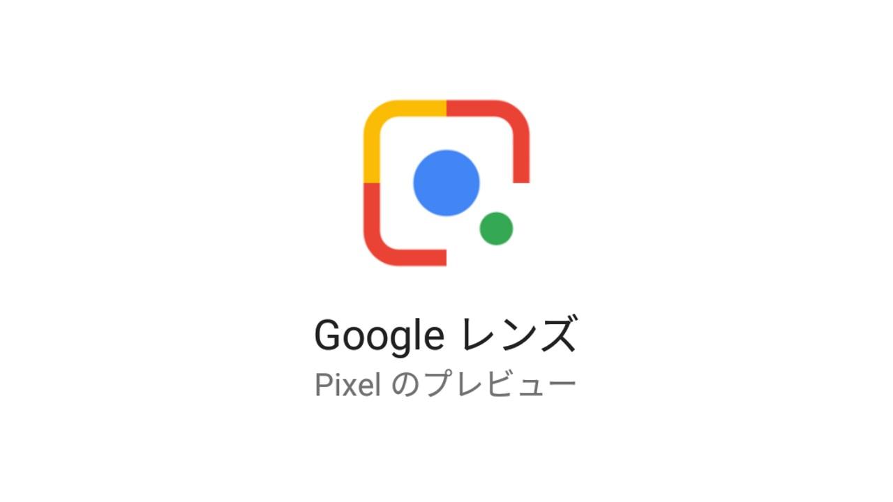 Pixel XLで「Google レンズ」が利用できるようになった【レポート】