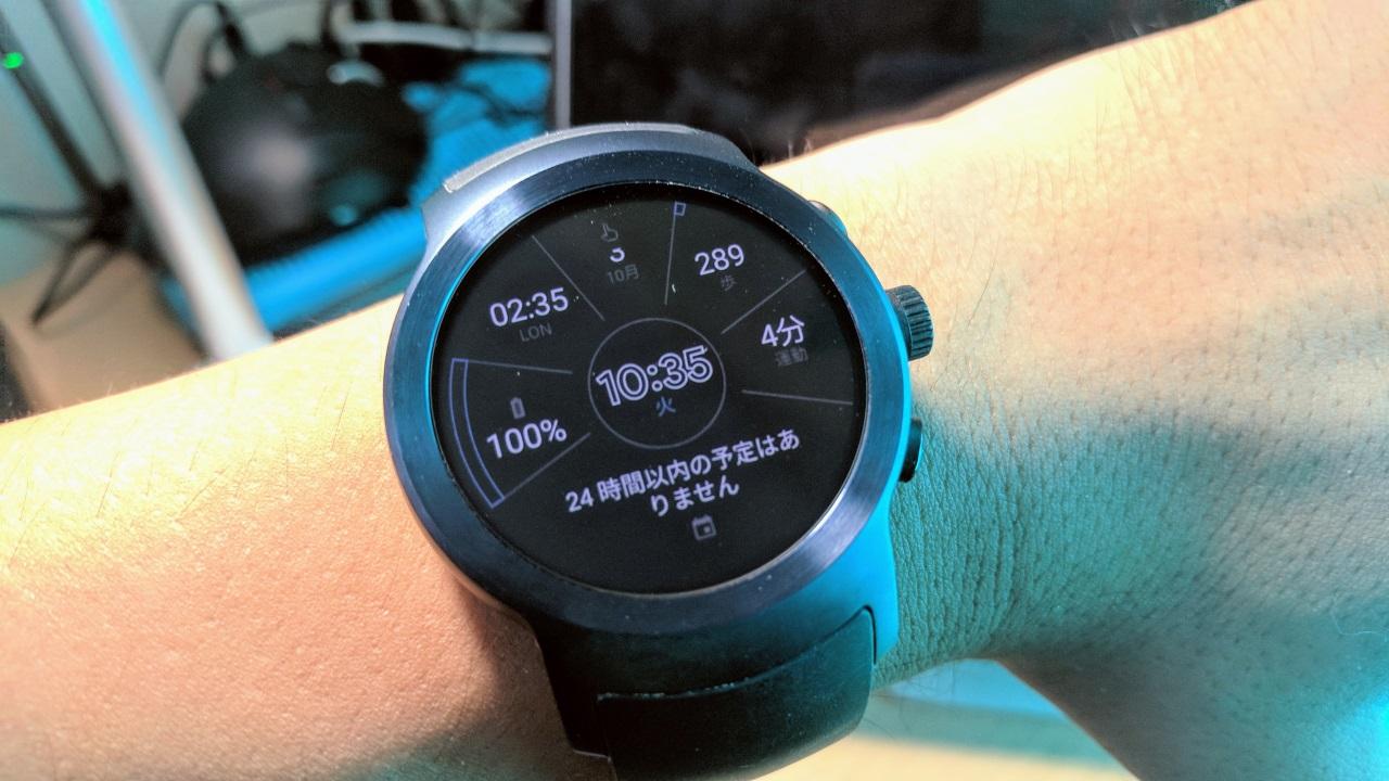「LG Watch Sport」Android 8.0でタッチロック機能が追加【レポート】
