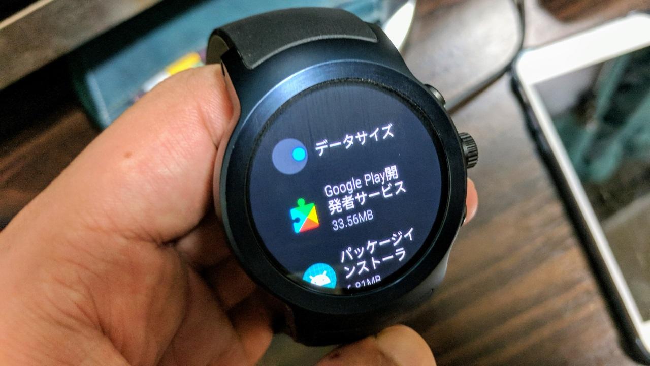 「LG Watch Sport」Android 8.0でストレージ容量の確認が可能に【レポート】