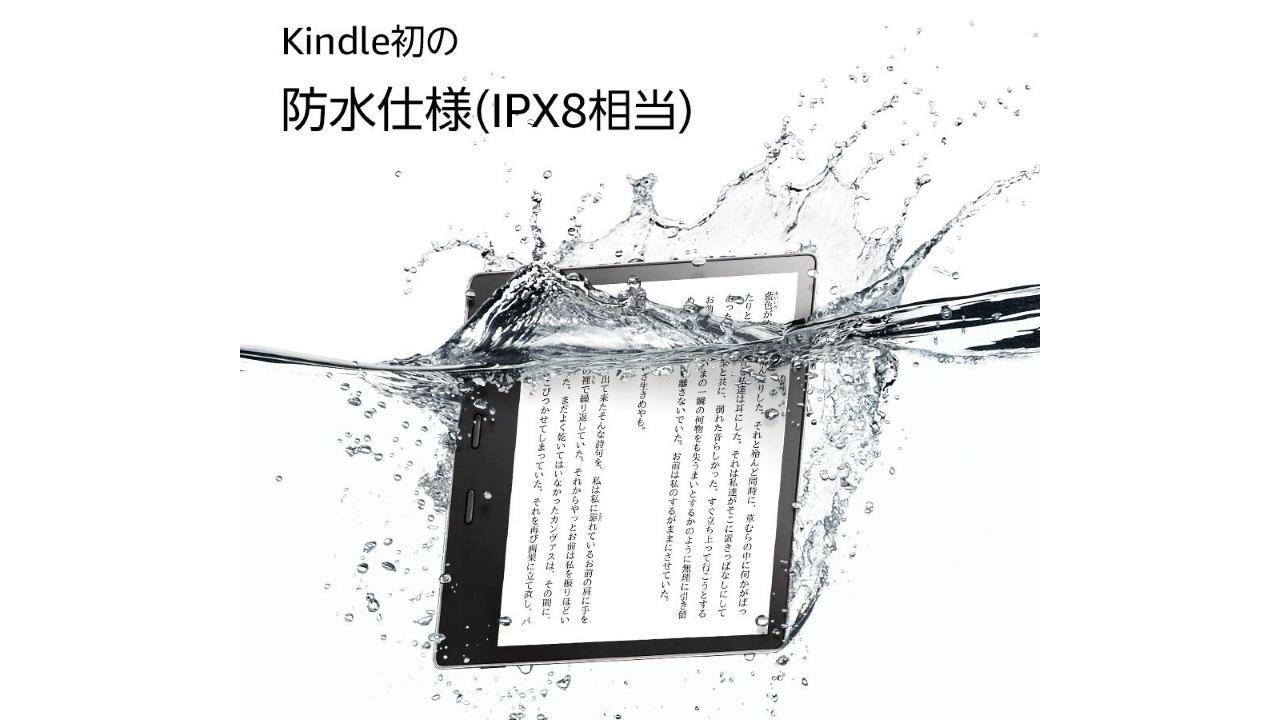 IPX8レベル防水に対応した新型「Kindle Oasis」が発売