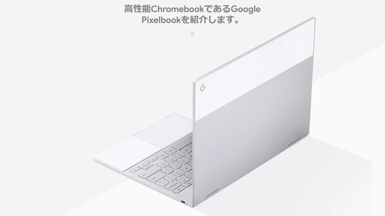 Google、新型ハイスペックChromebook「PixelBook」を発表