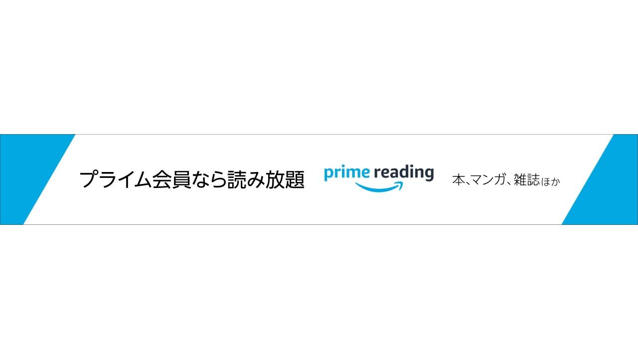 Amazon、プライム会員向け新サービス「Prime Reading」を国内提供