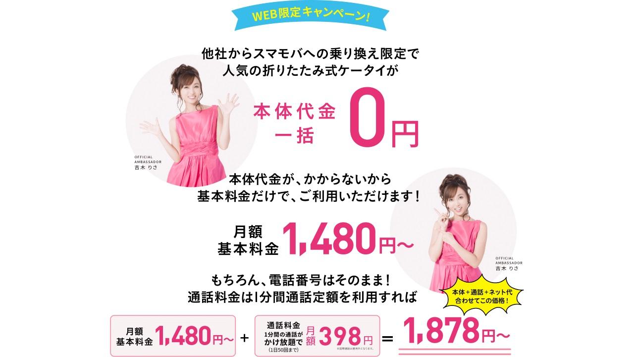 スマモバ、MNP限定「AQUOS ケータイ SH-N01」本体代一括0円キャンペーンを開催