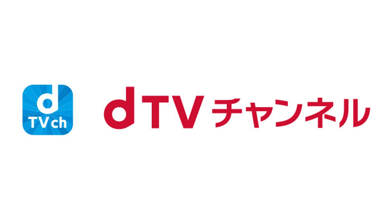 NTTドコモ、30以上の専門チャンネルを楽しめる「dTVチャンネル」を発表