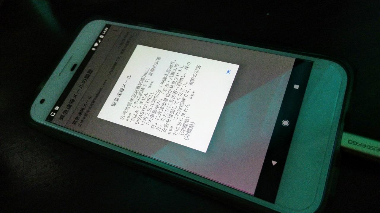 北米版「Pixel XL」が緊急地震速報を受信した【レポート】