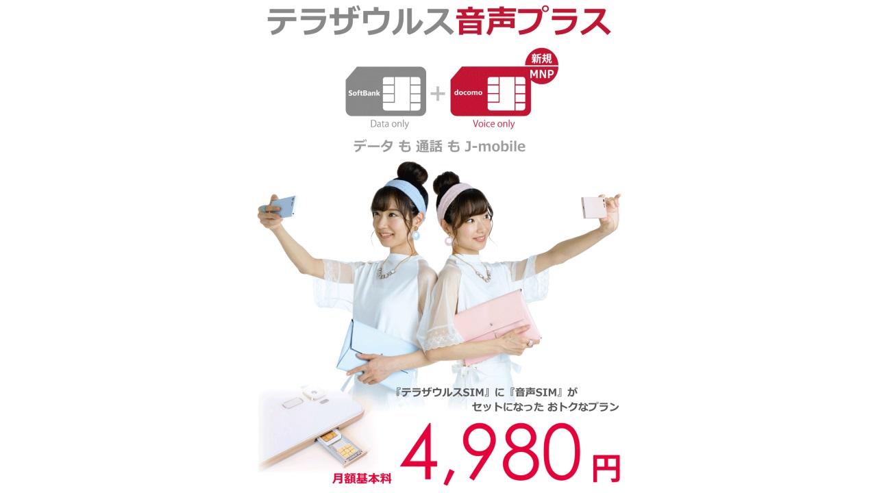 J-mobile、業界初のDSDS機種用2枚SIMセットのMVNOプラン「テラザウルス音声プラス」を提供開始