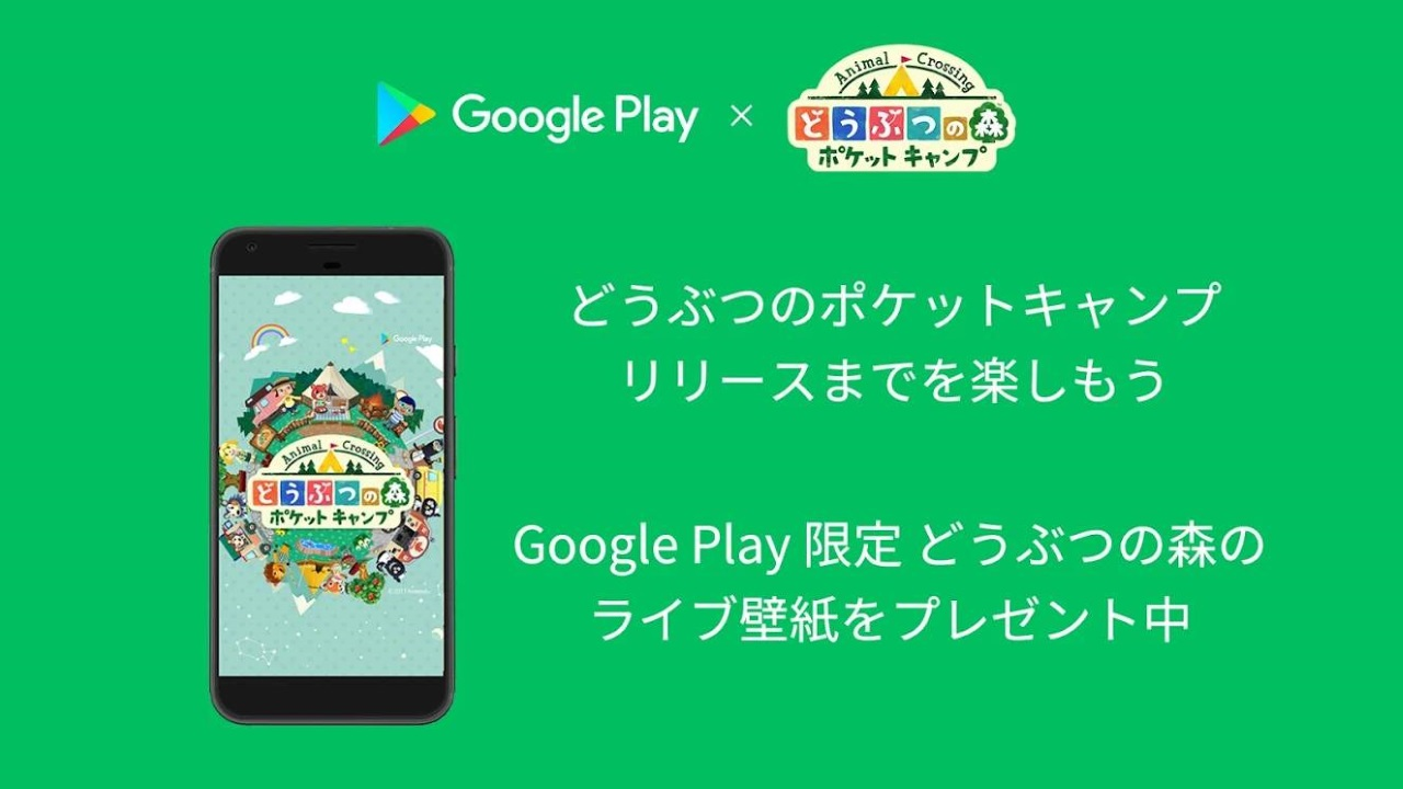 Google Playで「どうぶつの森」のリリース直前キャンペーンがスタート