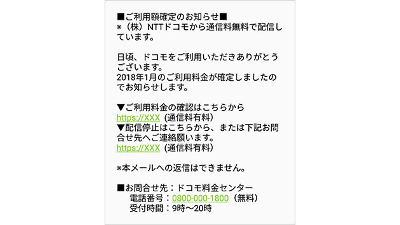 NTTドコモ、SMSを利用した「ご利用額確定のお知らせ」配信を2018年より提供開始