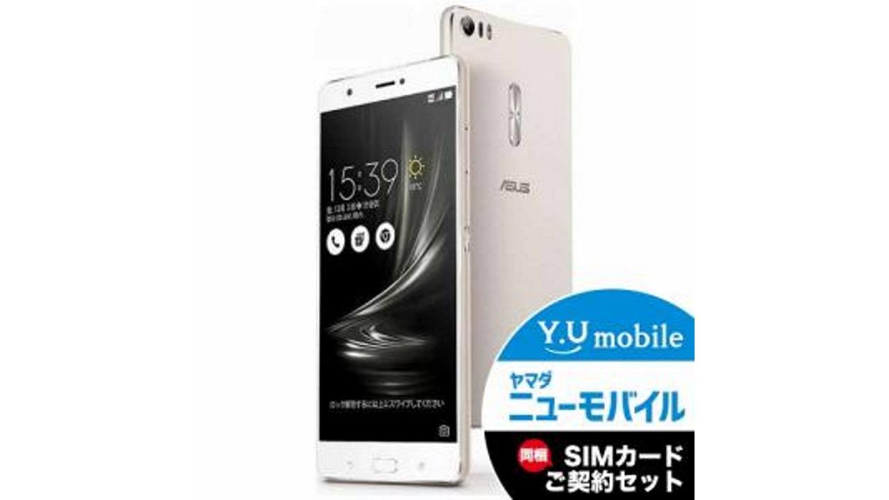 ヤマダウェブコム、「ZenFone 3 Ultra」「ZenFone Live」がお買い得に【12月22日】