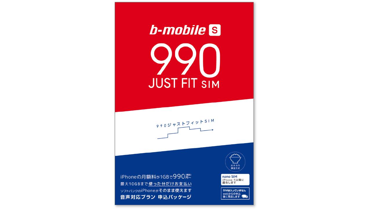「b-mobile S スマホ電話SIM/990 ジャストフィットSIM」が上限15GBまで増加、そして上限設定も解禁
