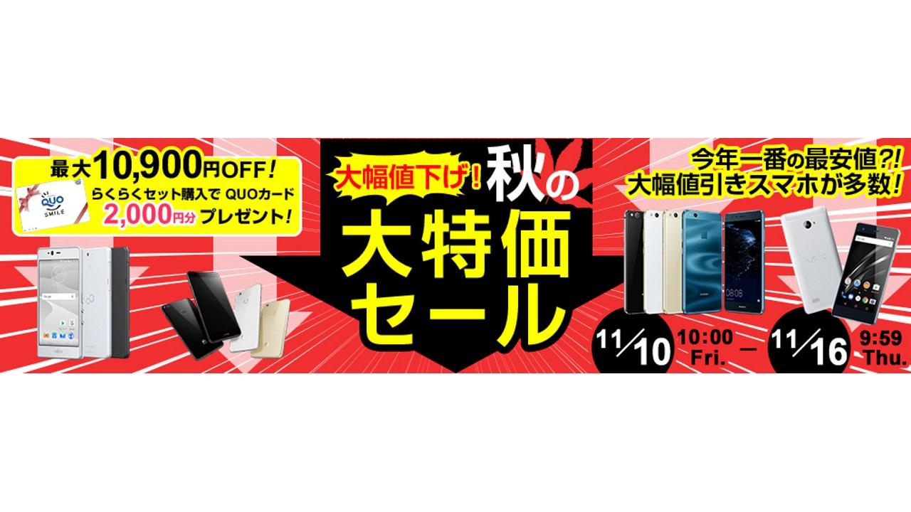 gooSimsellerで「秋の大特価セール」が開始、らくらくセット購入でもれなく2,000円分のQUOカードプレゼント