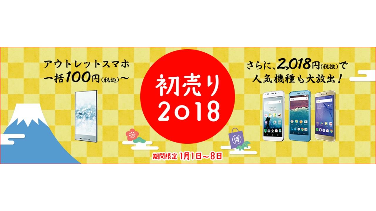 Y!mobile、1月1日0時より人気機種を2,018円で販売する「初売り2018」を開催