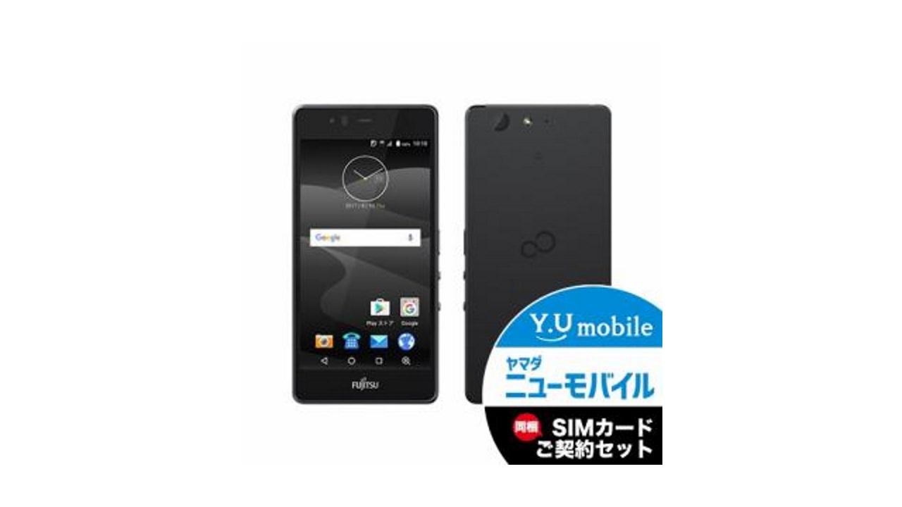 ヤマダウェブコム週末セール、「arrows M04」「ZenFone Go」が値下げ【12月9日】