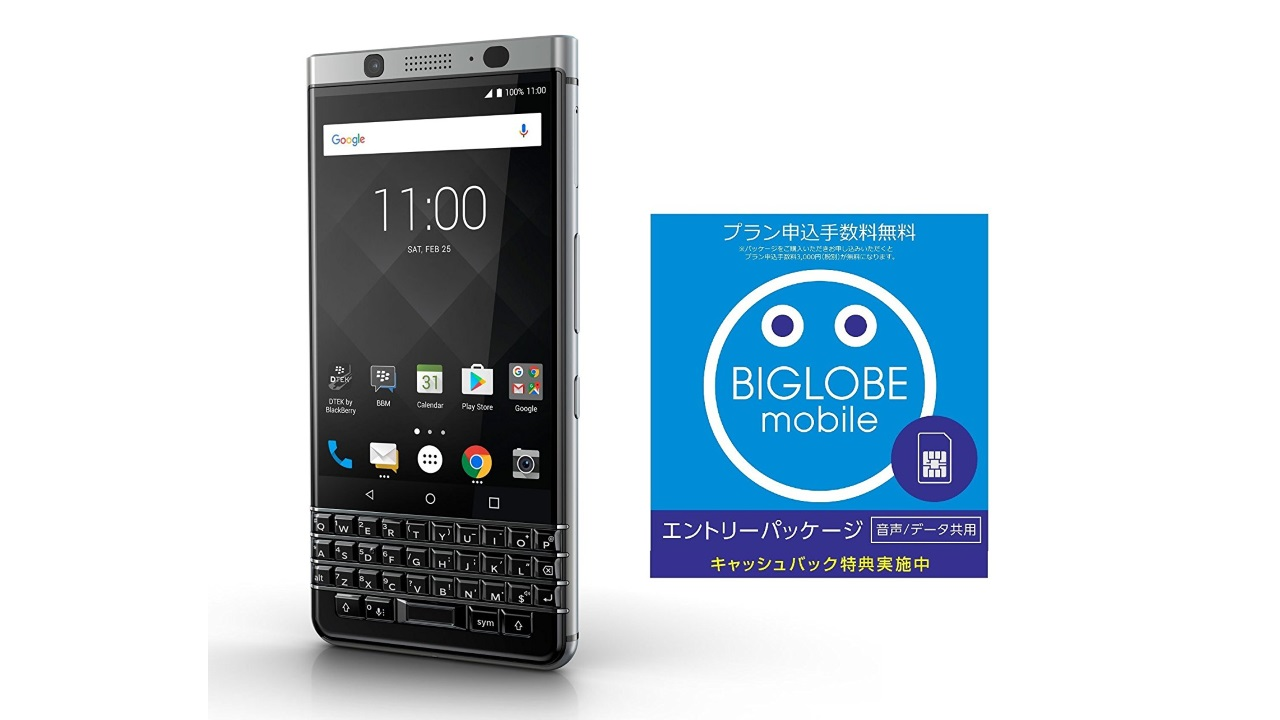 Amazonで「BlackBerry KEYone」+「BIGLOBEモバイル」が約57,000円、「arrows M04」デニムブルーも