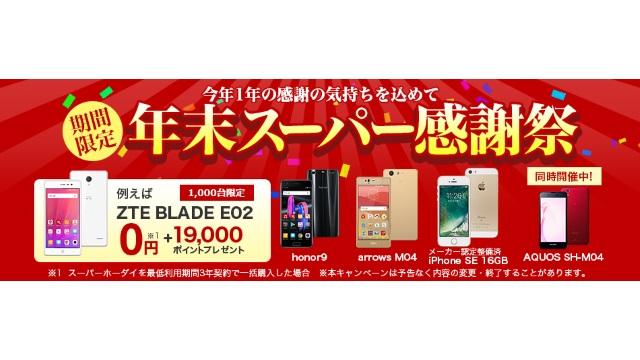 楽天モバイルの「年末スーパー感謝祭」開始、「iPhone SE」0円など
