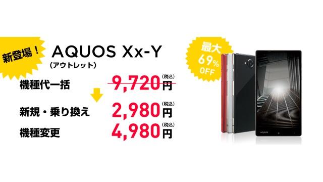 Y!mobileオンラインストアタイムセールに「AQUOS Xx-Y」が登場、本体価格2,980円~