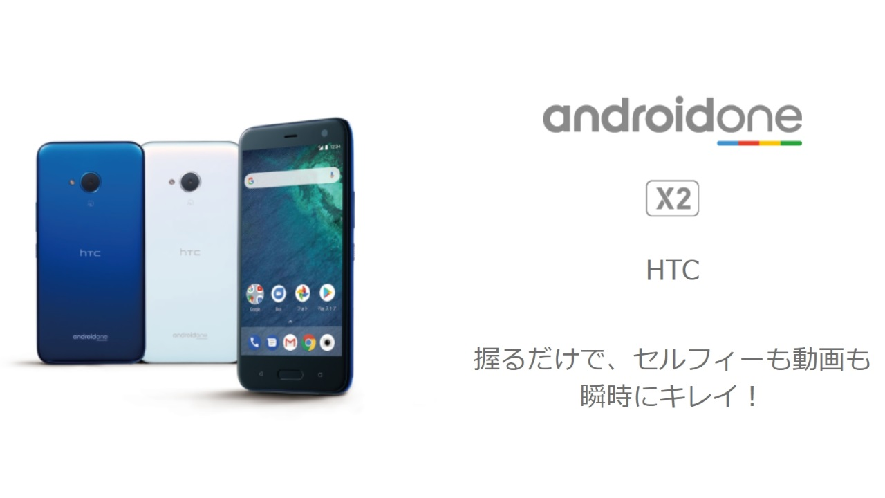 Y!mobileの「Android One X2」が発売