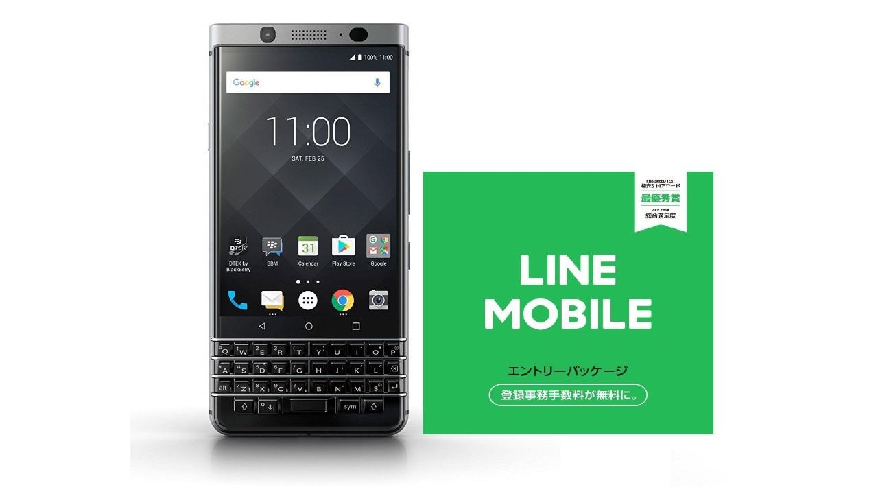 Amazonで「BlackBerry KEYone」+「LINEモバイル」が約57,000円、「arrows M04」デニムブルーも