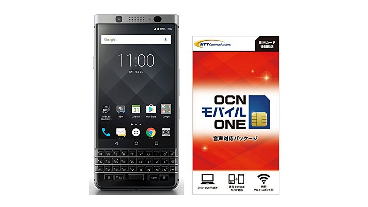 Amazonで「BlackBerry KEYone」+「OCNモバイルONE」が約57,000円