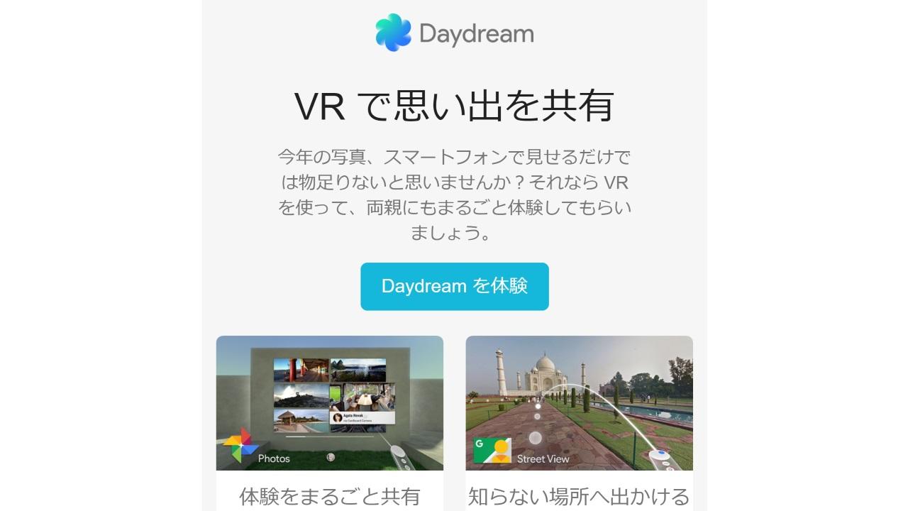 初の「Daydream」DMが送られてきた【レポート】