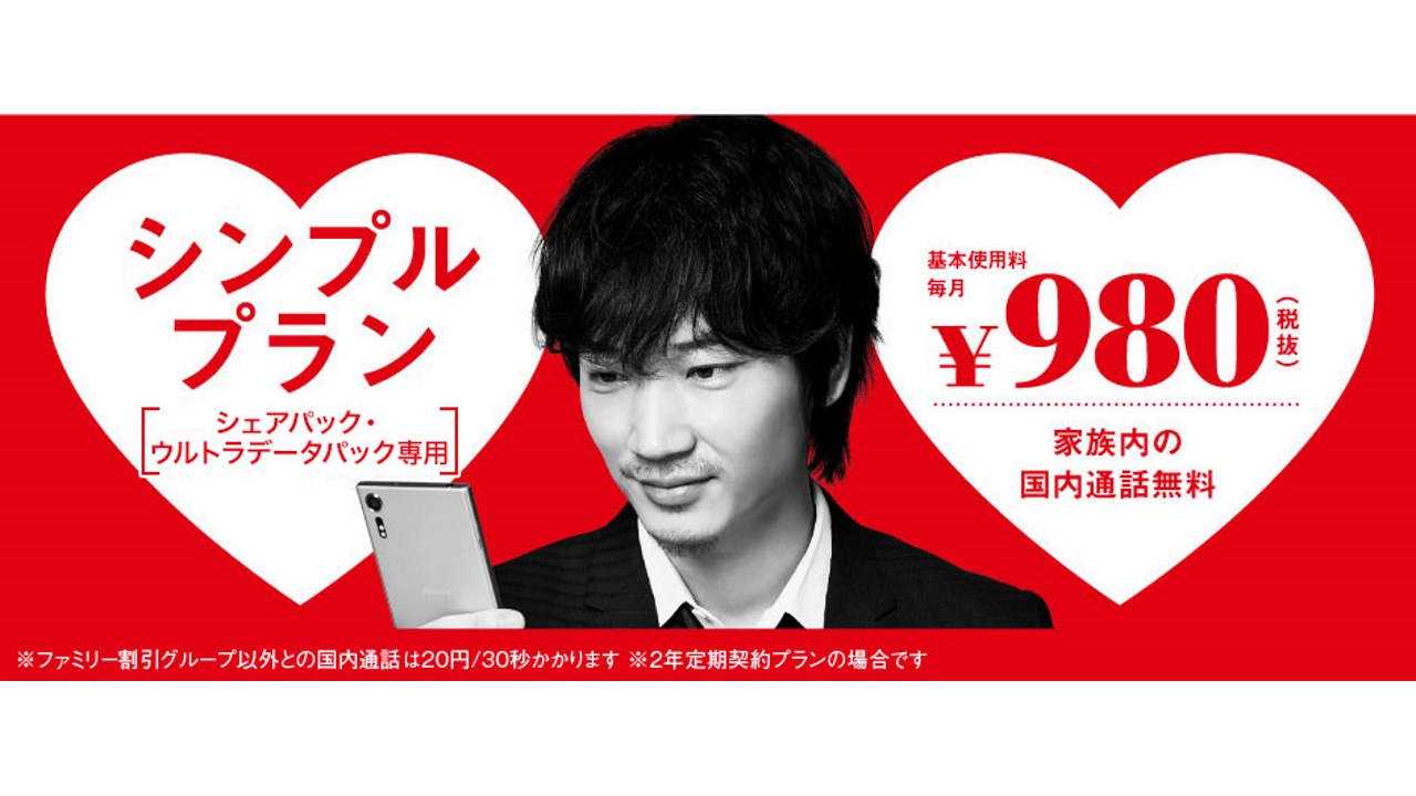 NTTドコモ、家族契約専用「シンプルプラン」を大容量プラン限定で一人契約にも解禁