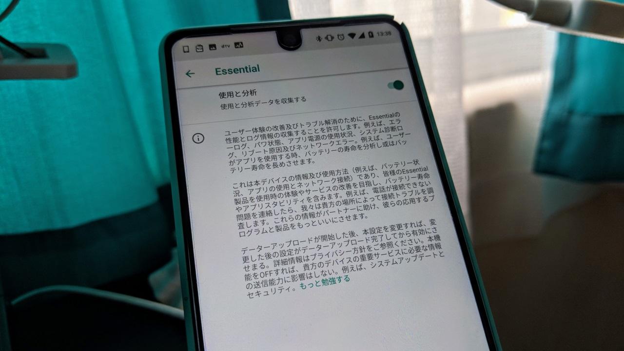 「Essential Phone」設定項目の日本語化を確認【レポート】