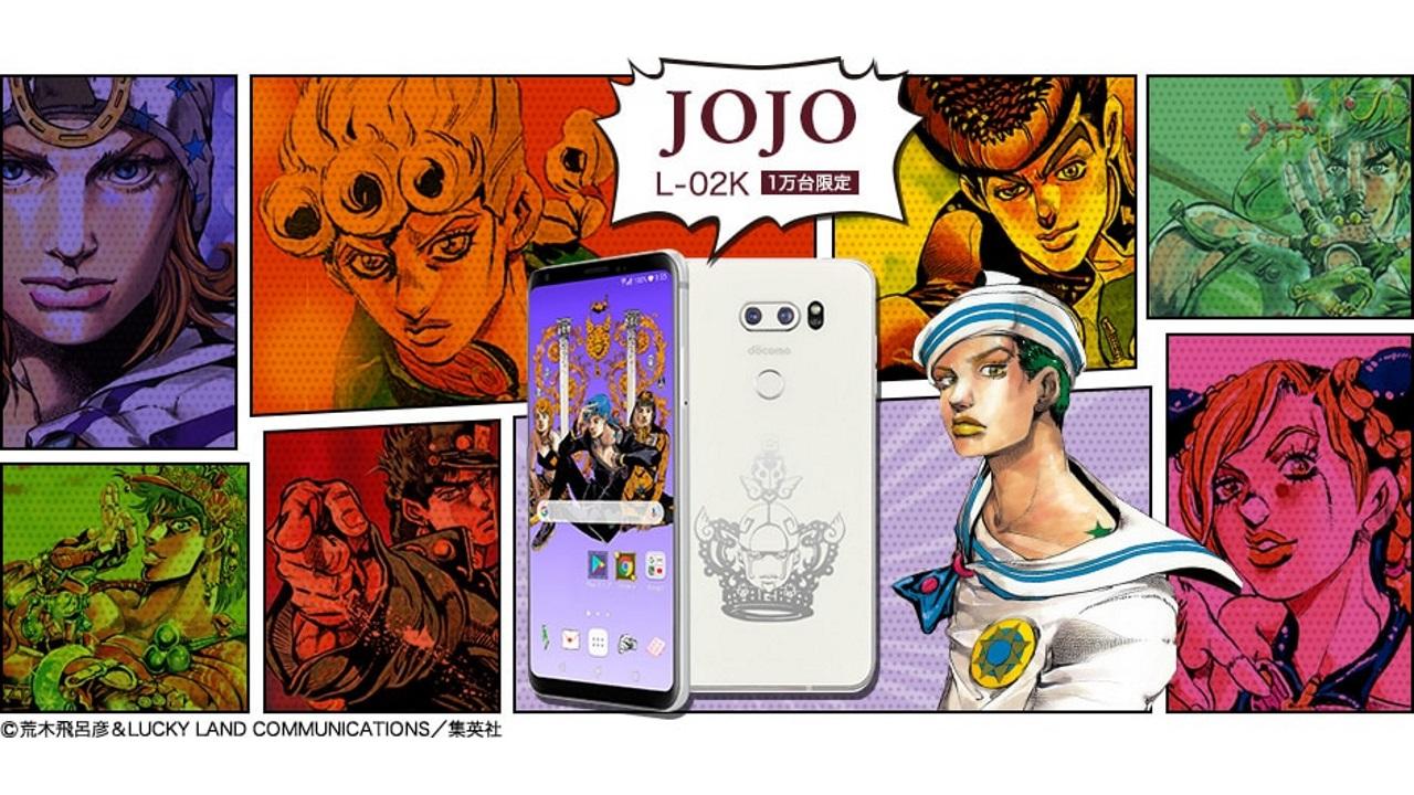 NTTドコモ、「LG V30+ L-01K/JOJO L-02K」の予約を開始