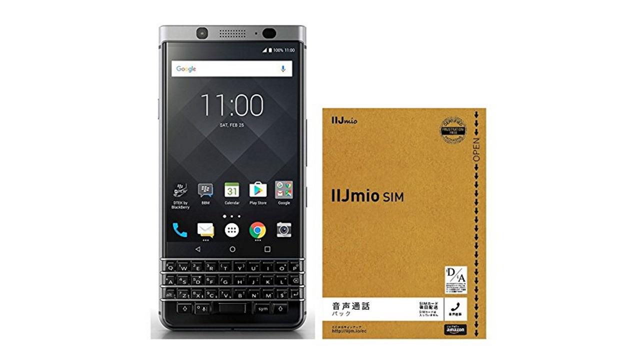 Amazonサイバーマンデーセールで「BlackBerry KEYone」が約57,000円