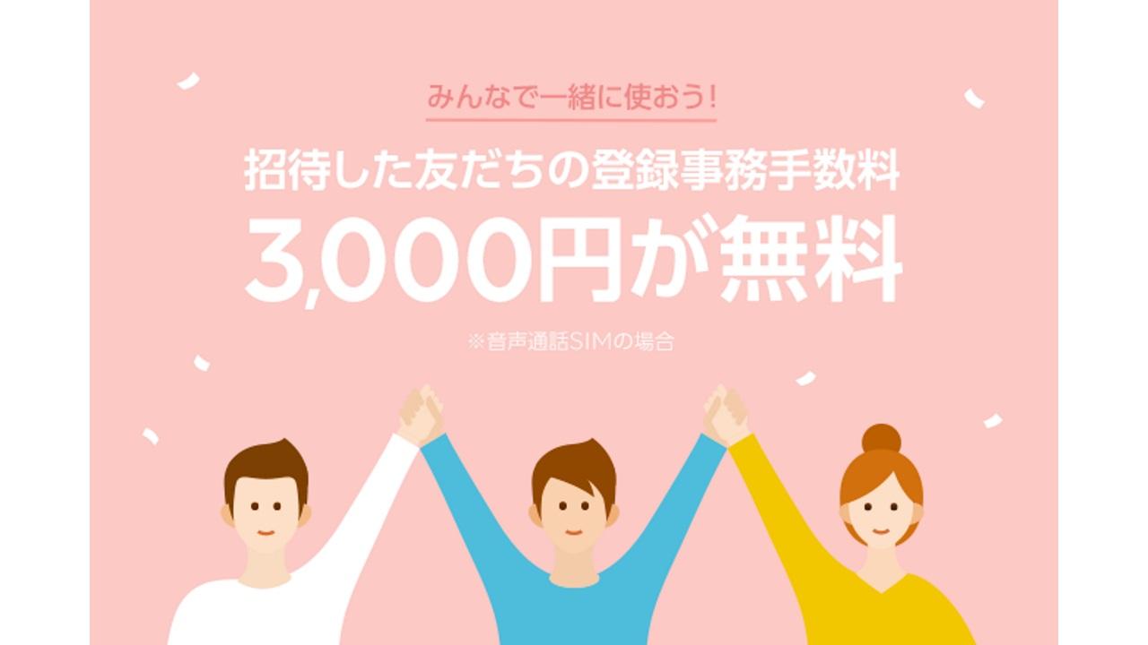 LINEモバイルが「友達招待機能」を提供開始、事務手数料が最大0円に