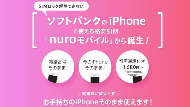 nuroモバイルの「ソフトバンク回線プラン」が提供開始