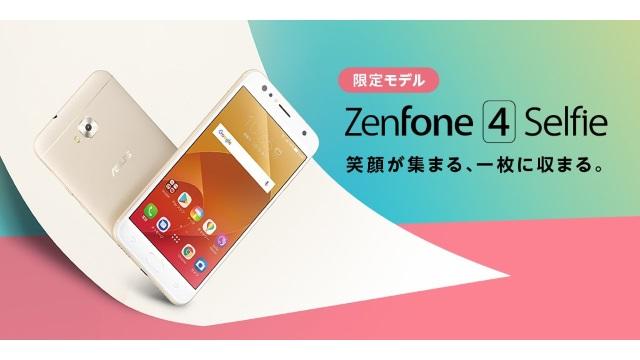 「ZenFone 4 Selfie(ZD553KL)」、12月15日よりMVNOを通して国内発売