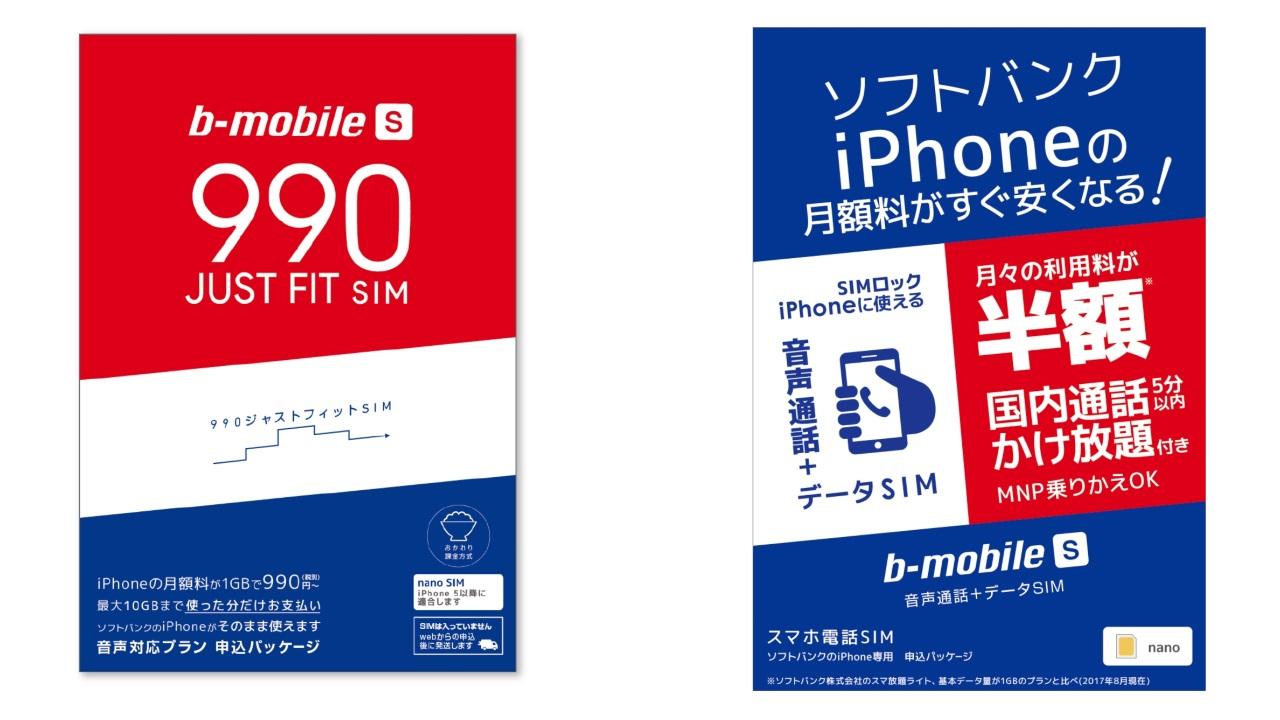 「b-mobile S スマホ電話SIM/990ジャストフィットSIM」の相互サービス変更が可能に、最低利用期間は元の契約が引き継ぎ
