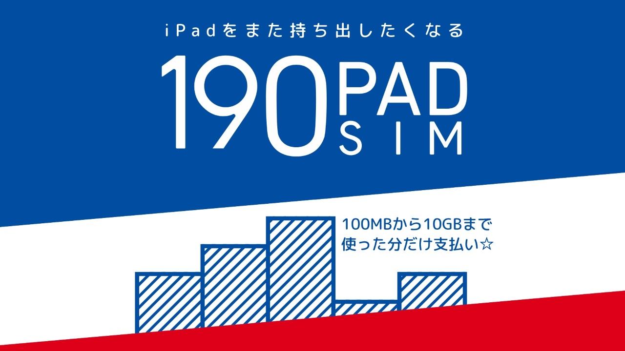 日本通信、「190 PAD SIM」を提供開始