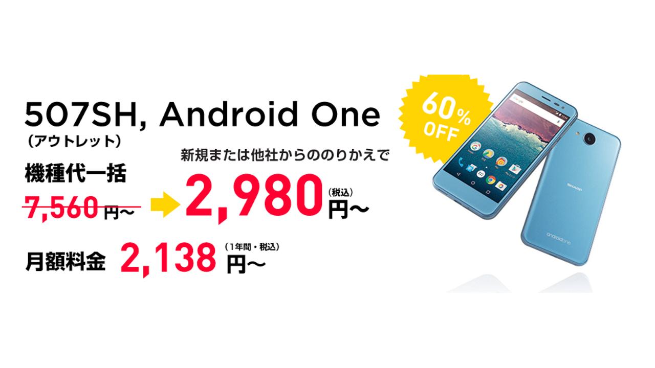 Y!mobileオンラインストアタイムセールで「Android One 507SH」が一括2,980円に値下がり