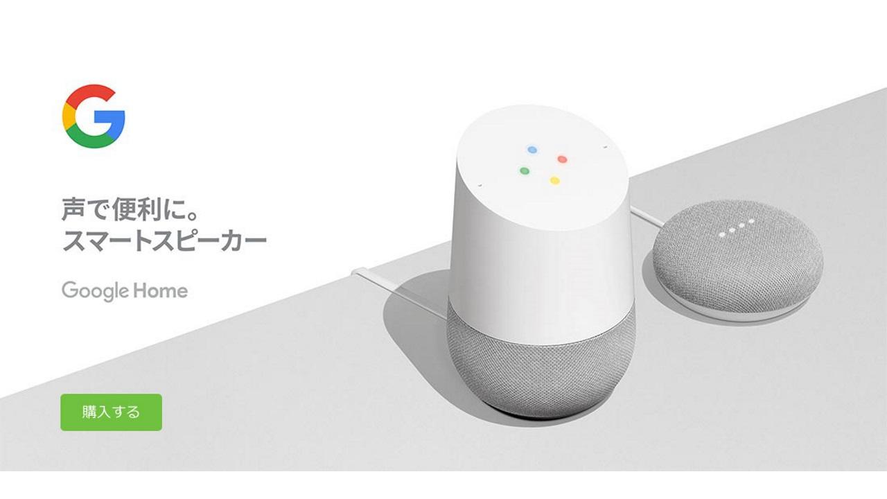 ソフマップ、「Google Home/Home Mini」を半額で販売
