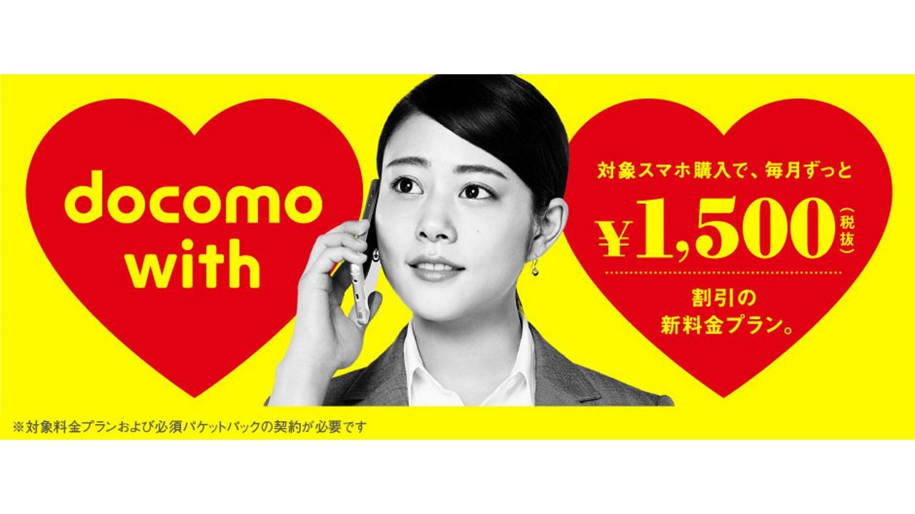 NTTドコモの一人用「シンプルプラン」をdocomo withでシミュレーション【レポート】