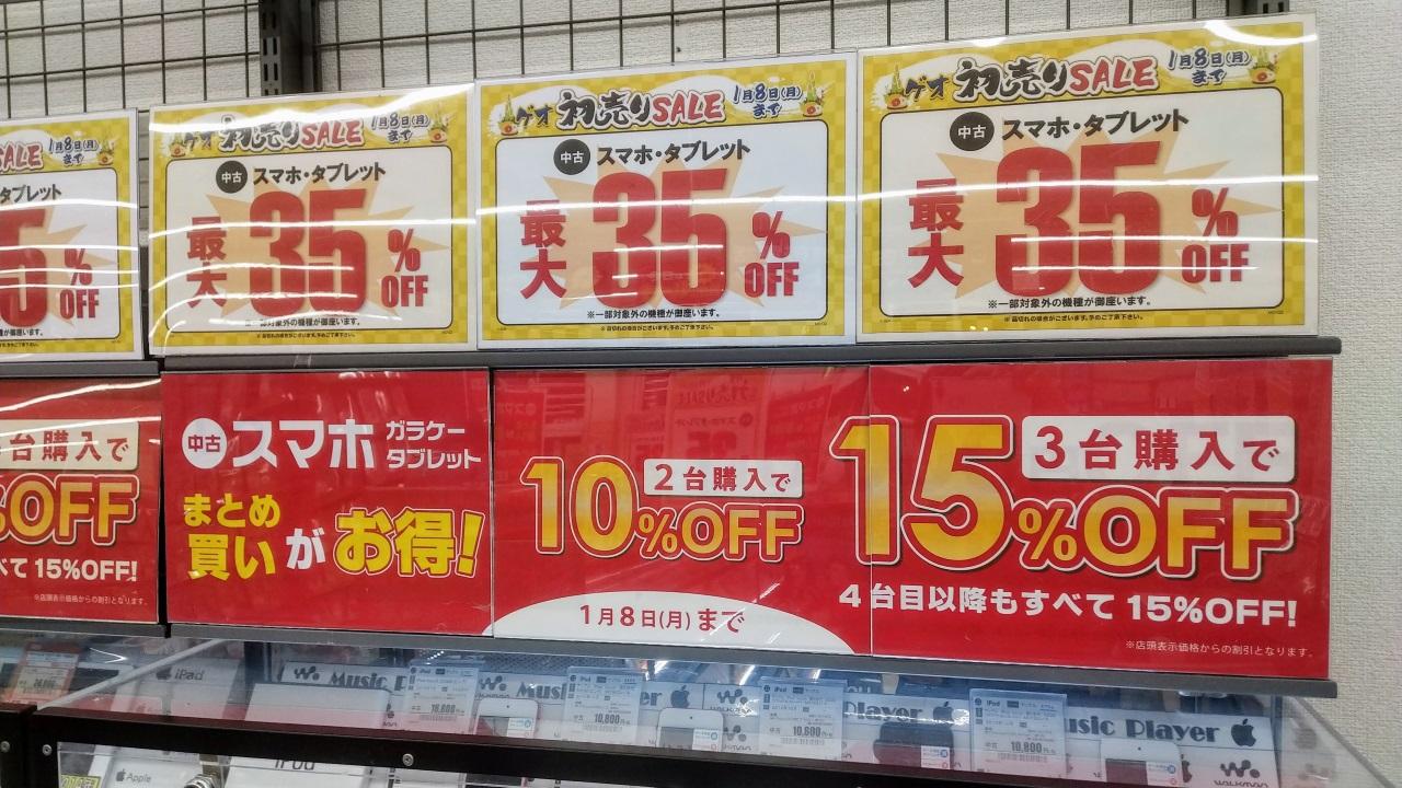 ゲオ、中古スマートフォンが最大35%引きとなる初売りSALEを開催中、1月8日まで