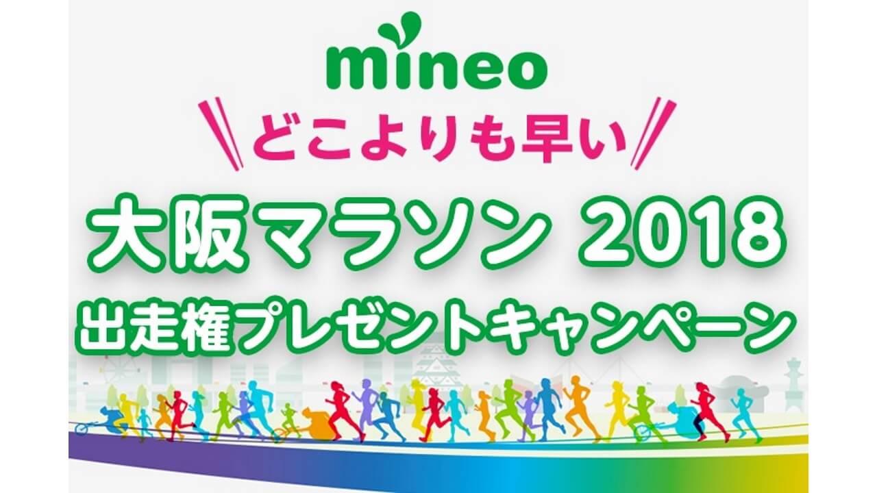 mineo、「大阪マラソン2018」出走権のプレゼントキャンペーンを開始