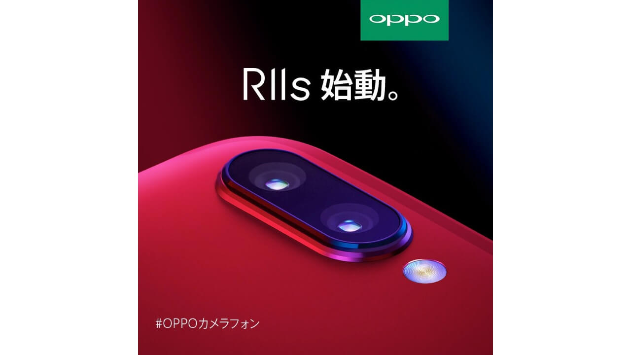 OPPOが日本参入を発表、1月31日に「R11s」の発表会を開催