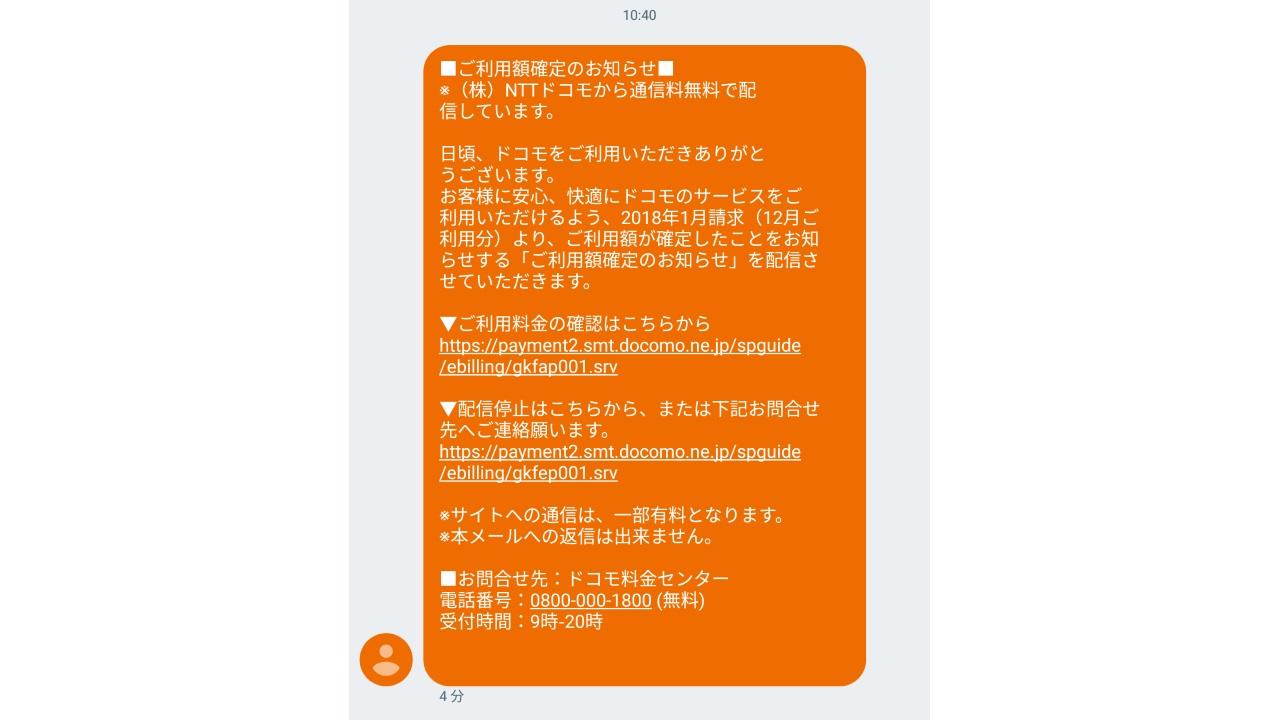 NTTドコモの「ご利用額確定のお知らせ」がSMSで送られてきた【レポート】