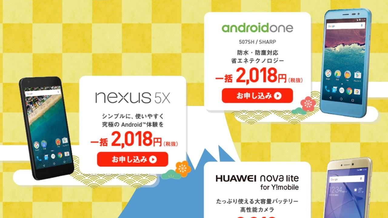 Y!mobileが「Nexus 5X」などの人気機種を2,018円で販売する「初売り2018」を開始